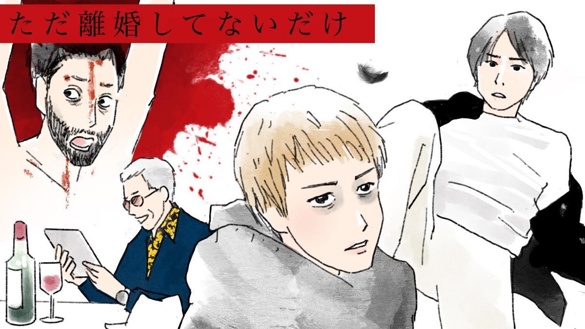 【ネタバレ】北山宏光主演『ただ離婚してないだけ』生き地獄の中の束の間の幸せ