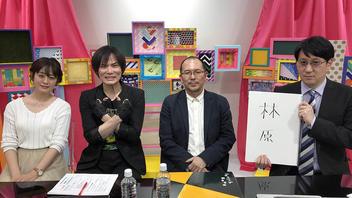 『アニメ井戸端会議』ぷらすと×Paravi配信復習
