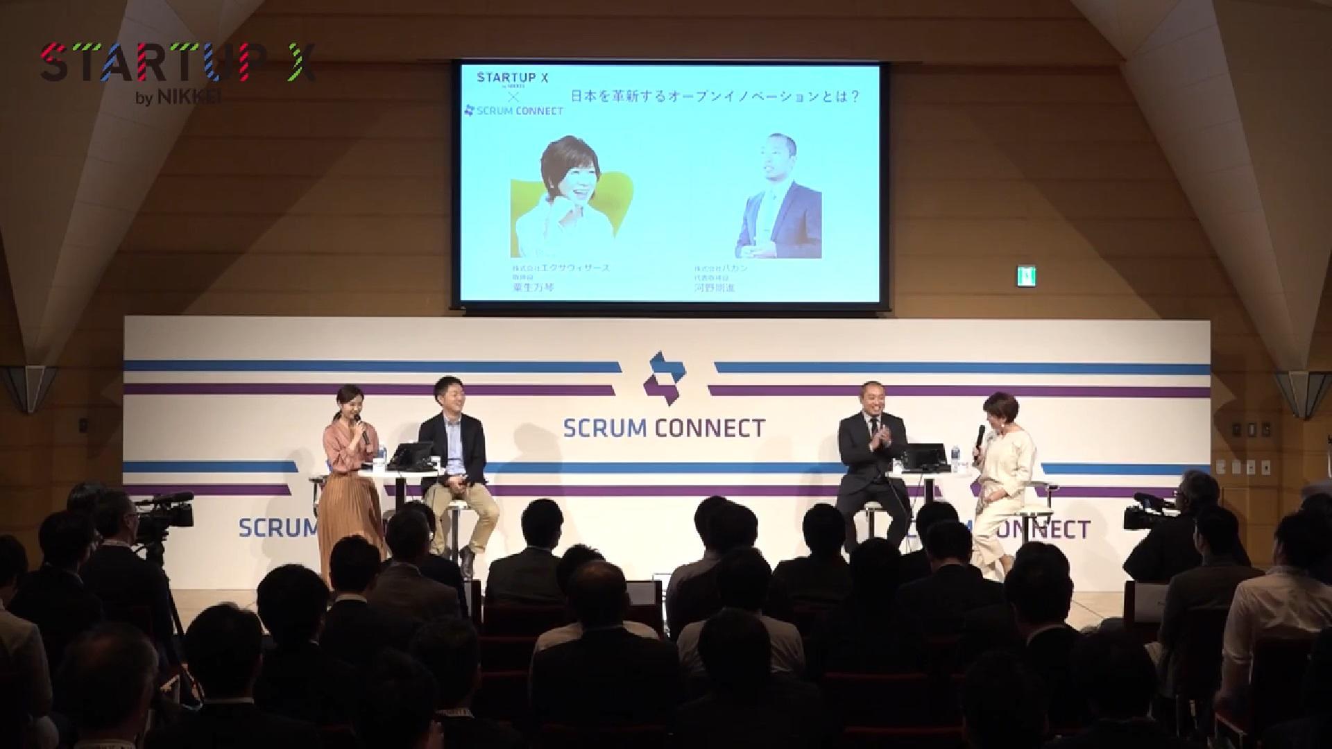 日本を革新するオープンイノベーションとは?空室情報検索「バカン」×AI開発「エクサウィザーズ」