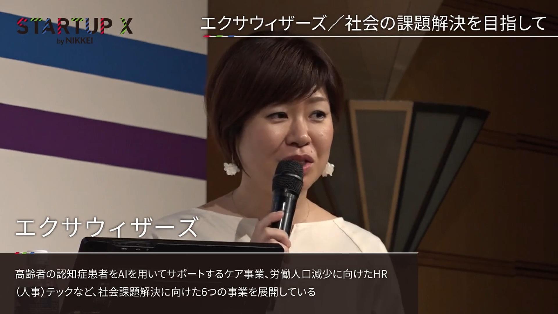 20180118_nikkeistartupx_11.jpg