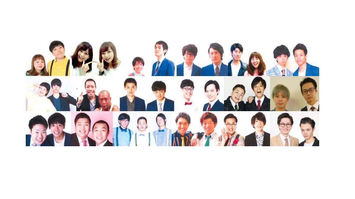 『青春高校3年C組』レギュラー獲得を目指す若手芸人18組を発表