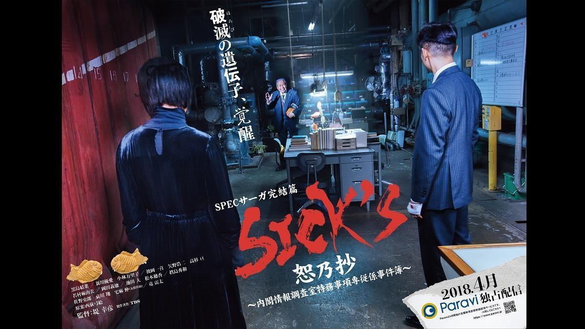 SPEC サーガ完結篇『SICK'S 恕乃抄』4月スタートの「Paravi」にて独占配信!