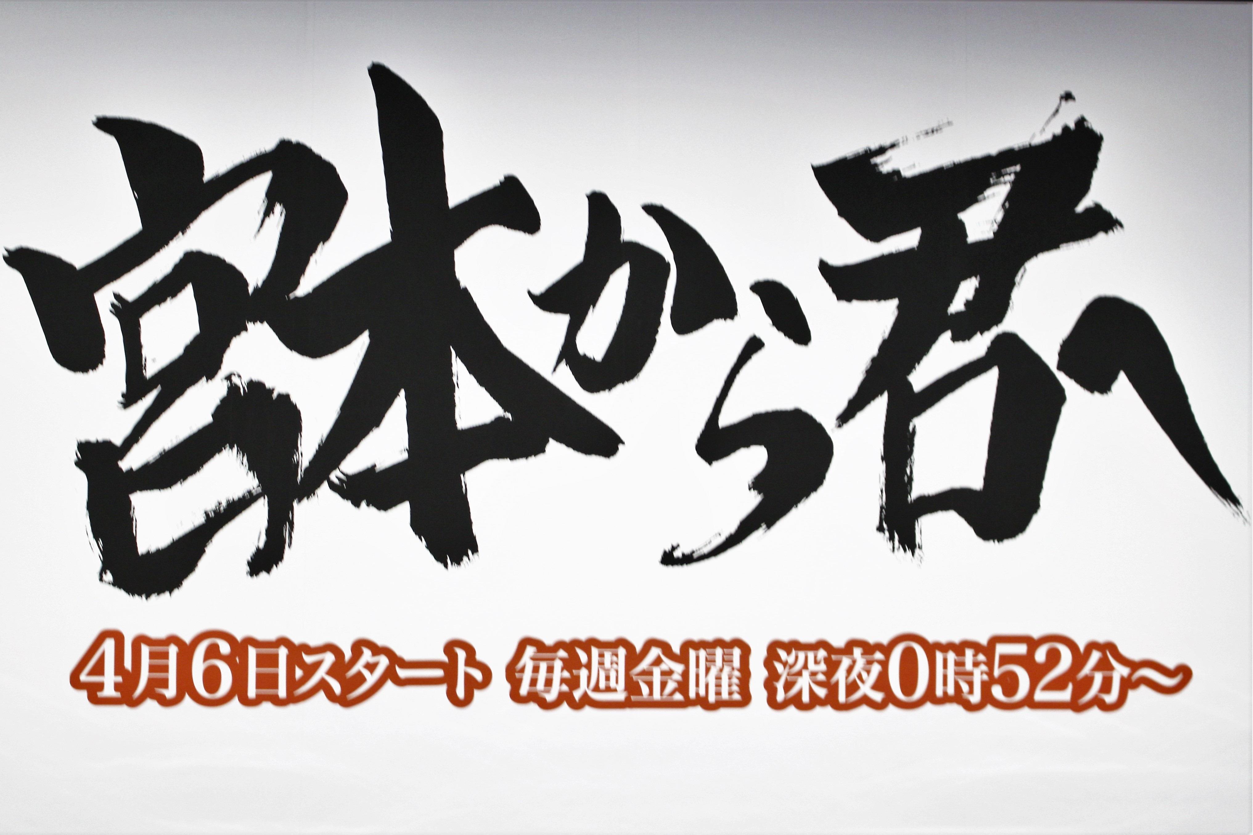 20180401_miyamotokaiken_02.jpg