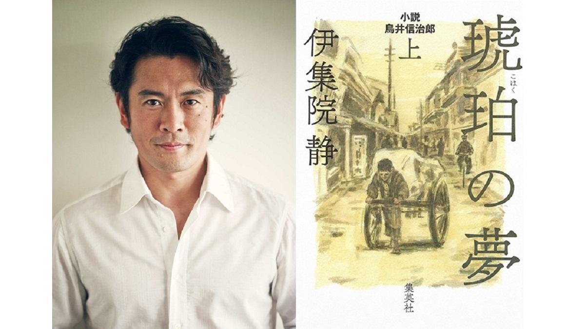 伊集院静の長編小説「琥珀の夢」内野聖陽主演でSPドラマ化
