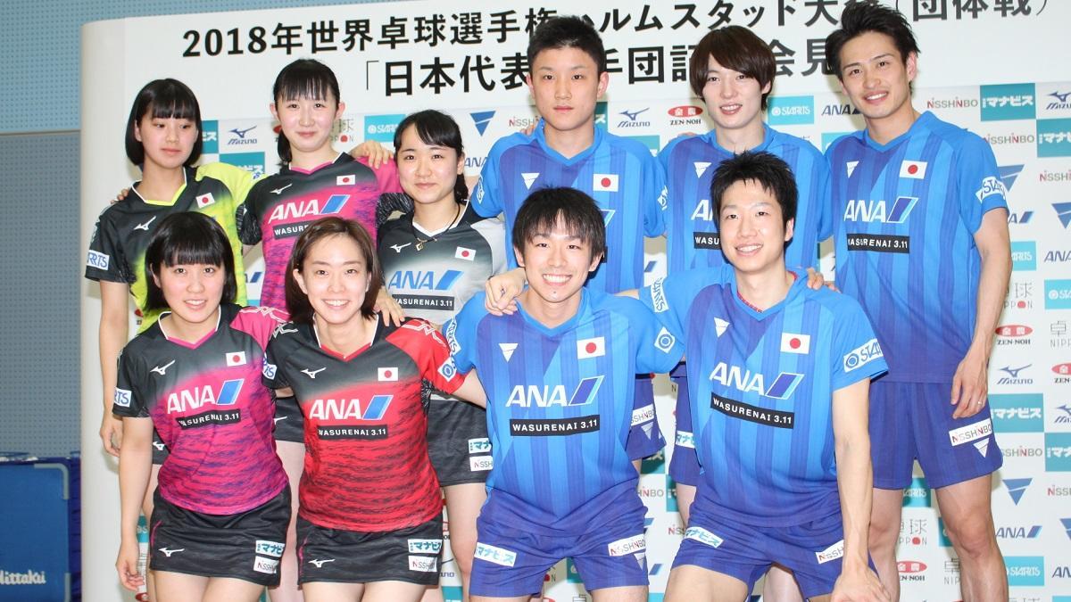 「世界卓球2018」日本代表選手会見 !スウェーデンで「金メダル目指す」