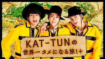『KAT-TUNの世界一タメになる旅!+』がパラビでレギュラー配信決定!