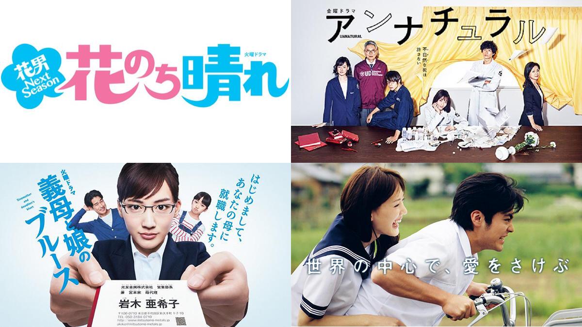 【GWイッキ見!④】学園、医療、家族、恋愛...指南役さんのオススメドラマ