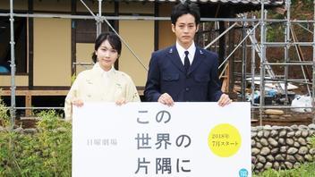 日曜劇場『この世界の片隅に』で松本穂香、松坂桃李との共演を予言?
