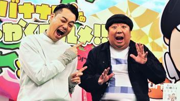 『バナナマンのせっかくグルメ!!』設楽、久しぶりのロケで「日村さんってやっぱりすごい」