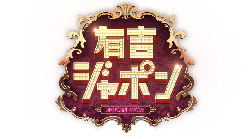 20180529_ariyoshijyaponparapara_05.jpg