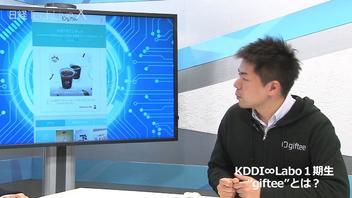"""KDDIのスタートアップ連携""成功のヒケツ(後編):支援先が語る「KDDIの良いトコ・悪いトコ」〜日経TechLiveXテキスト〜"