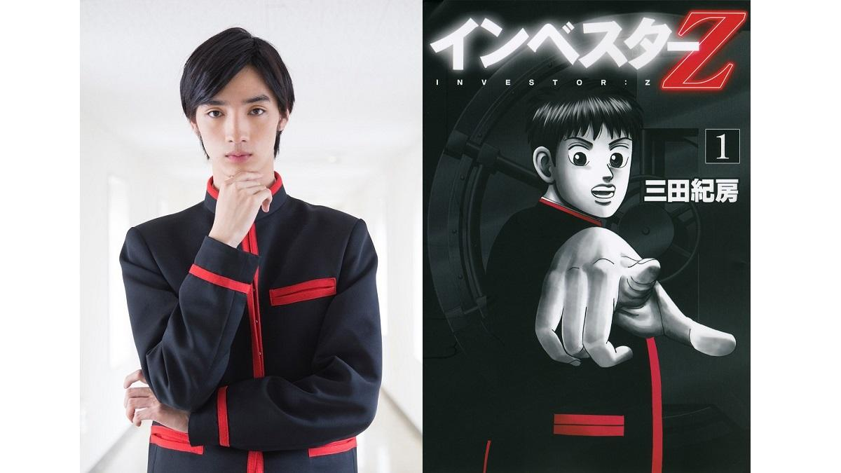 経済漫画『インベスターZ』テレビ東京でドラマ化!主演は清水尋也