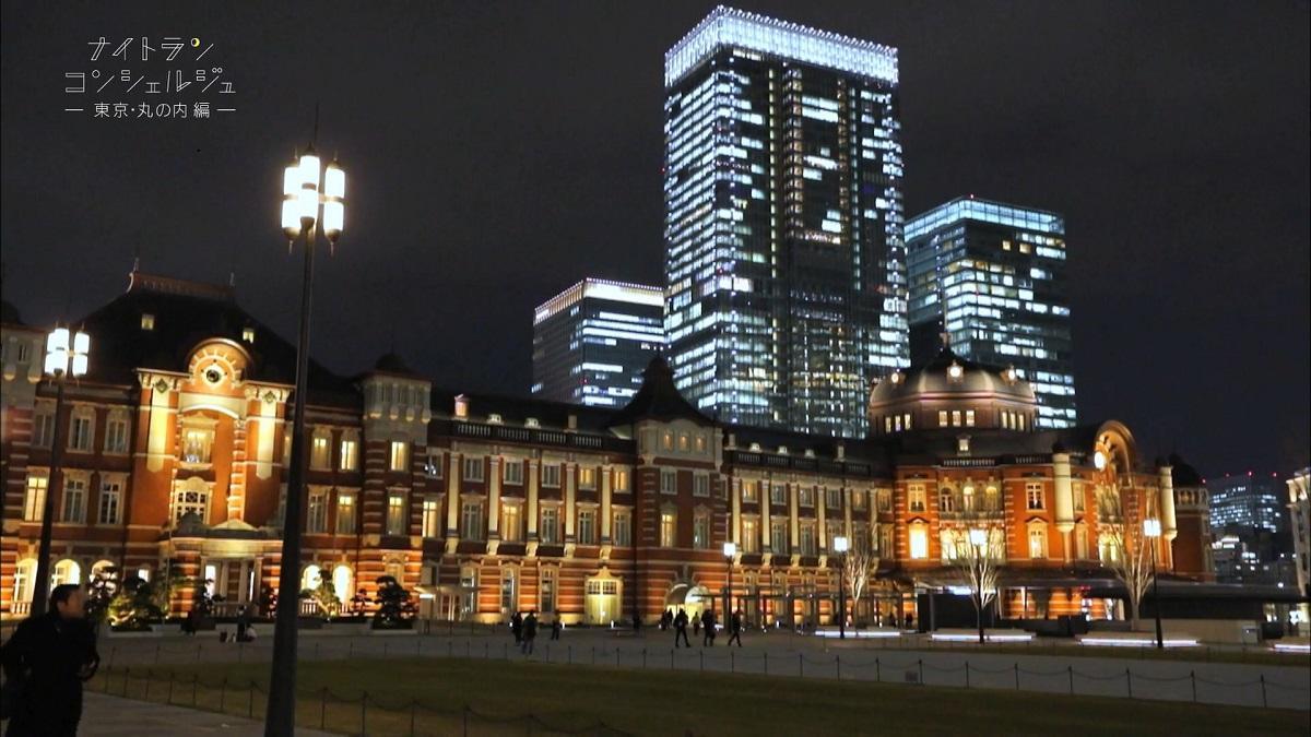 日本屈指のランスポットで光輝く東京の夜を満喫~丸の内編~