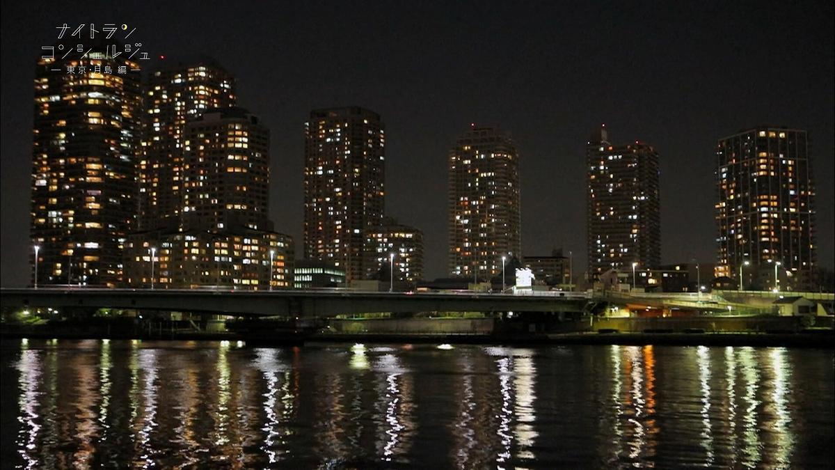 映画・ドラマの風景を巡りながら走るナイトランスポット~東京・月島~