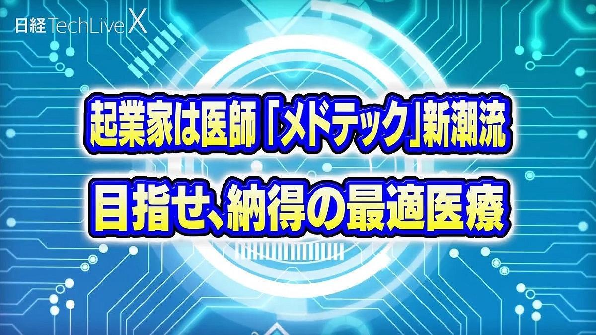 20180608_nikkeitechlivex0601_02.jpg