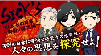 パラビ配信中!『SICK'S 恕乃抄』がスマホアプリゲームに