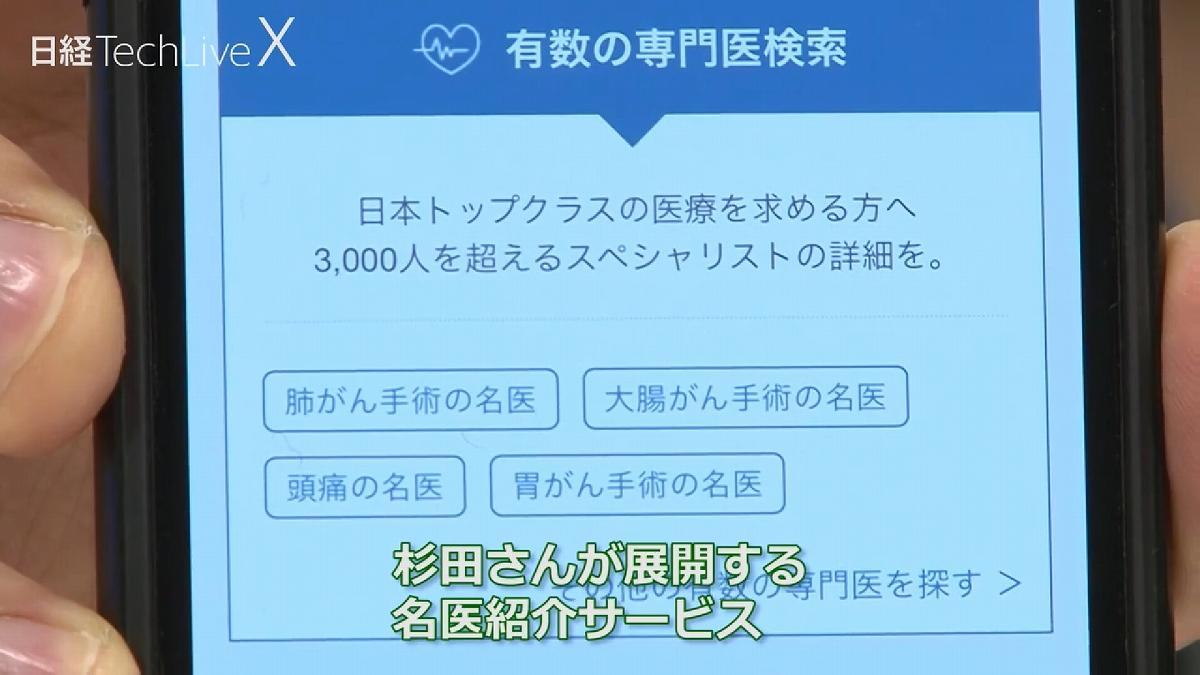 20180615_nikkeitechlivex_09.jpg