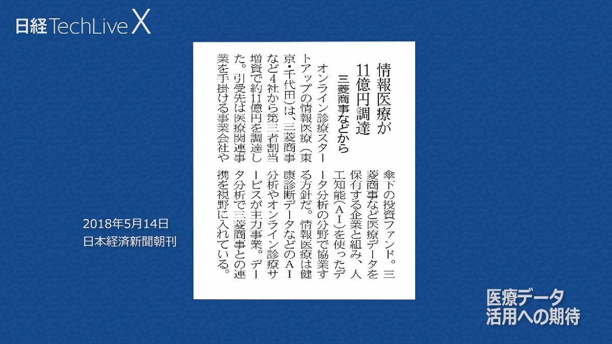 20180615_nikkeitechlivex_11.jpg
