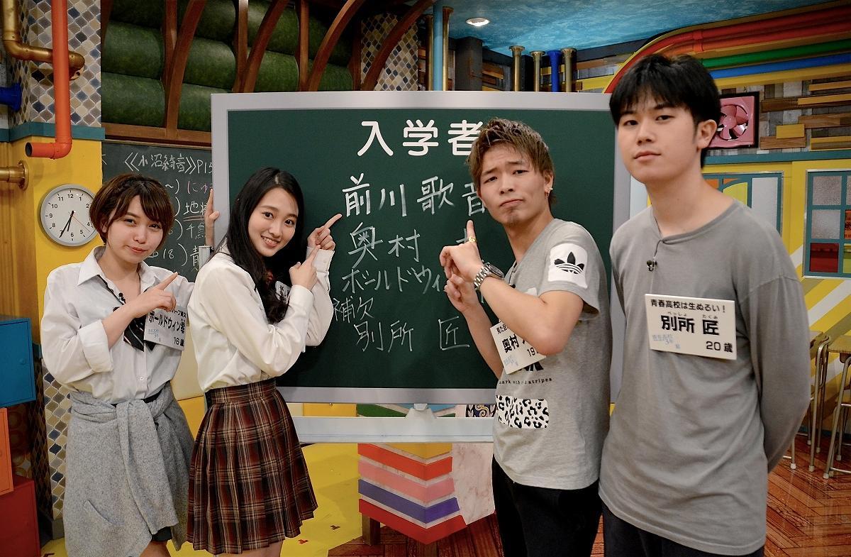 『青春高校3年C組』1期生最後の合格者は個性派揃いの4人!