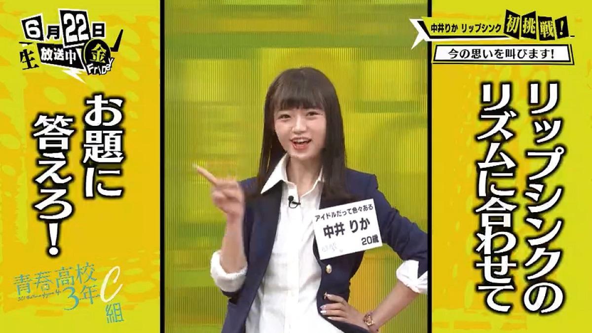 中井りかリップシンクで「撮られるよりマシ!」青春高校3年C組に部活誕生?