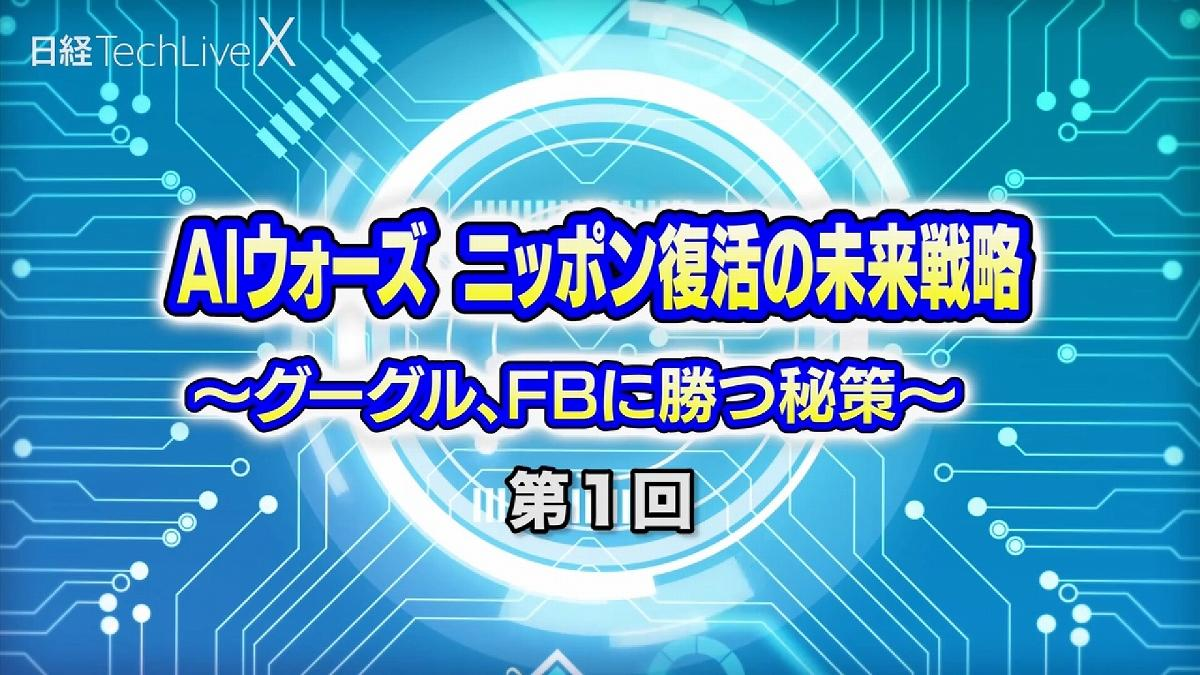 20180706_nikkei13_02.jpg