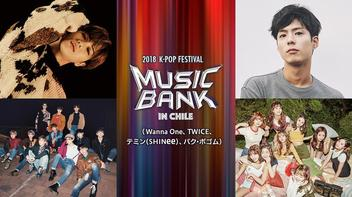 『2018 K-POP FESTIVAL MUSIC BANK IN CHILE』パラビで独占配信