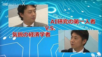 AIウォーズ ニッポン復活の未来戦略~グーグル、FBに勝つ秘策~(第2回):なぜAI・ディープラーニングは革命的なのか〜日経TechLiveXテキスト〜