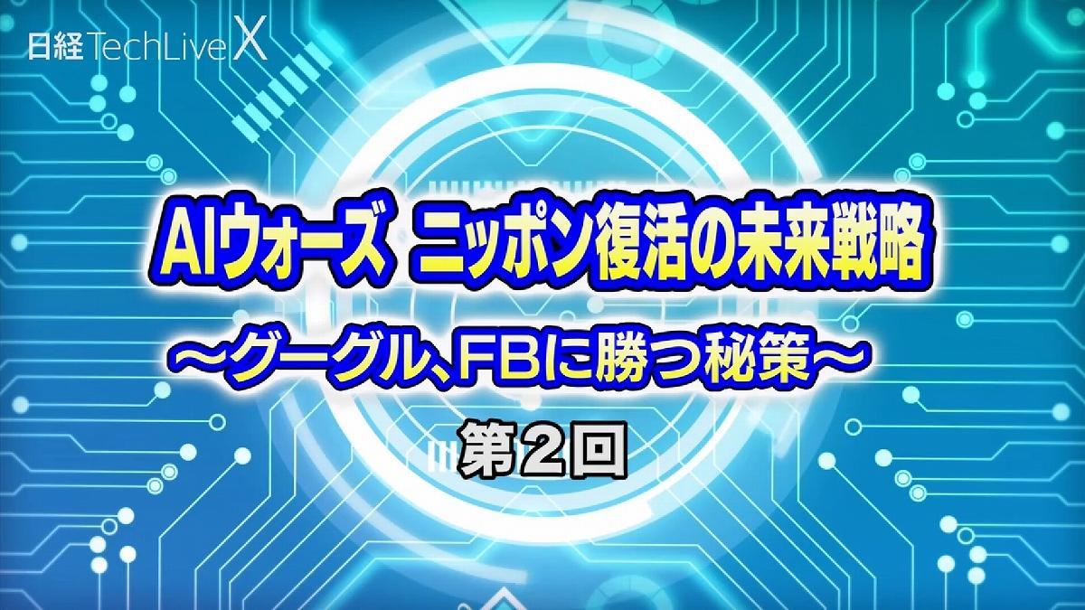 20180713_nikkei_02.jpg