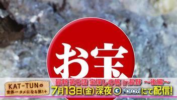 KAT-TUNがお宝大発見?『KAT-TUNの世界一タメになる旅!+』第6回は7月13日配信
