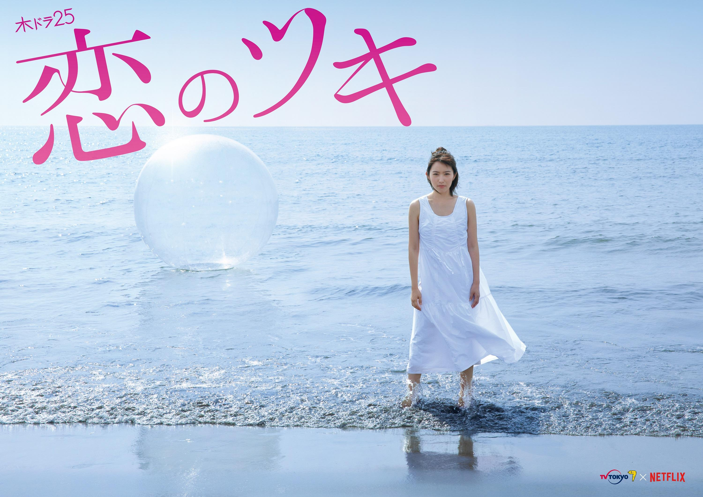 20180716_koinotsuki03_02.jpg