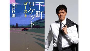 池井戸潤×阿部寛のタッグ再び!『下町ロケット』続編ドラマ化