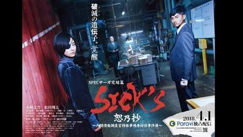 『SICK'S 恕乃抄』がノベライズに!木村文乃&松田翔太からのプレゼントが当たるキャンペーン開催
