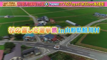 KAT-TUN「ギリギリで生きてる党」結成!『タメ旅+』第7回は山形で優しさ集め