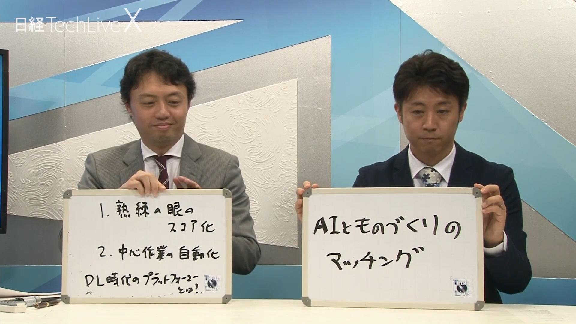 AIウォーズ ニッポン復活の未来戦略〜グーグル、FBに勝つ秘策〜(第4回):若者の能力を解き放て
