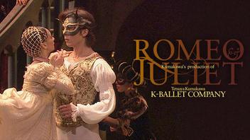 【コラム】熊川哲也 Kバレエカンパニーが贈る心を揺さぶる名作「ロミオとジュリエット」