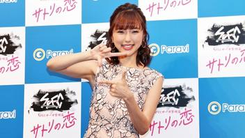 SPECシリーズ新作『サトリの恋』で主演の真野恵里菜、結婚祝福に感謝