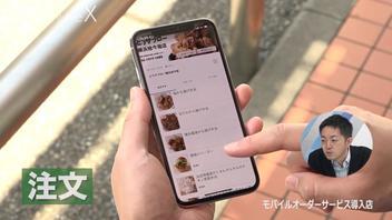 行列解消の秘策 モバイルオーダー・ペイ~日経TechLiveXテキスト~