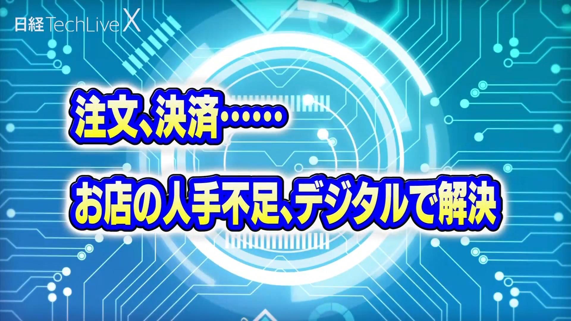20180808_nikkeitlx05_02.jpg