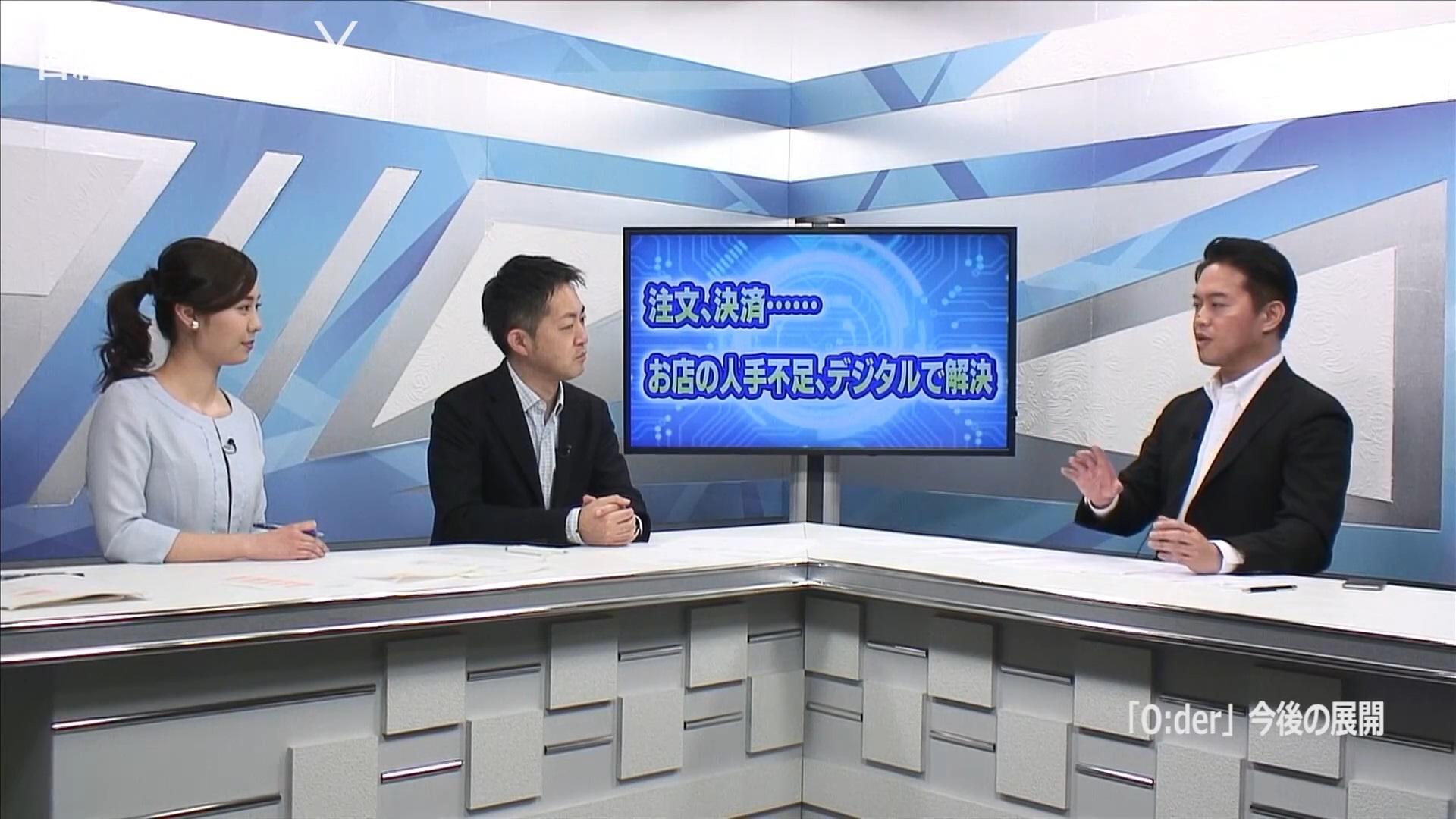 20180808_nikkeitlx05_17.jpg