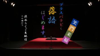 『渋谷らくご』祝4周年!「ぷらすと×Paravi」で生配信!