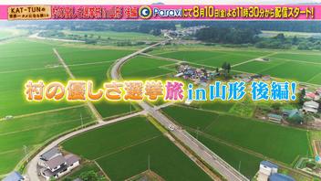 3年B組KAT-TUN先生?『タメ旅+』第8回は山形鮭川村の皆さんへ優しさの恩返し