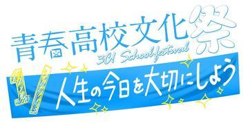 『青春高校3 年C組』8月27日に初の文化祭開催!佐久間P「泣けます」