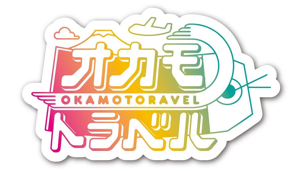 声優・岡本信彦による新感覚旅番組『オカモトラベル』パラビで9月より配信