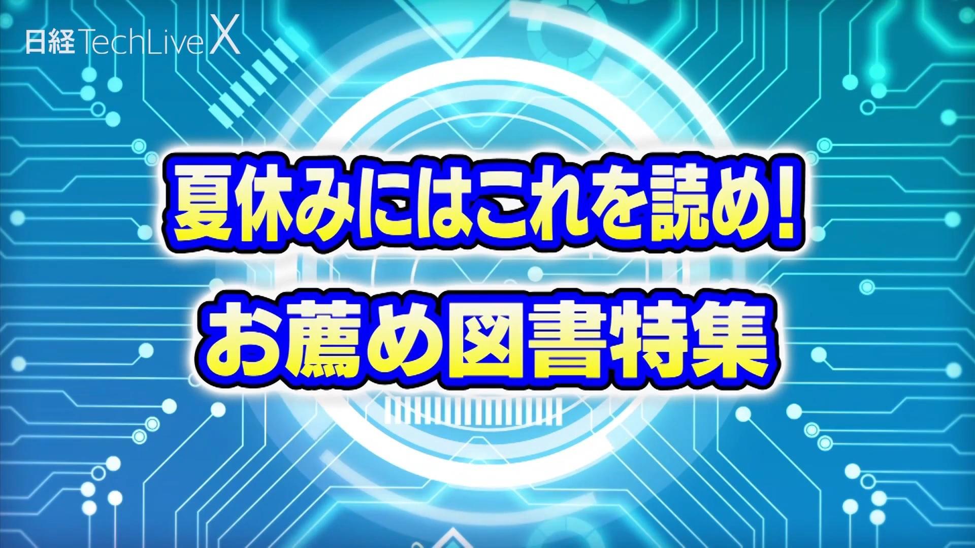 20180820_nikkeitlx0810_02.jpg