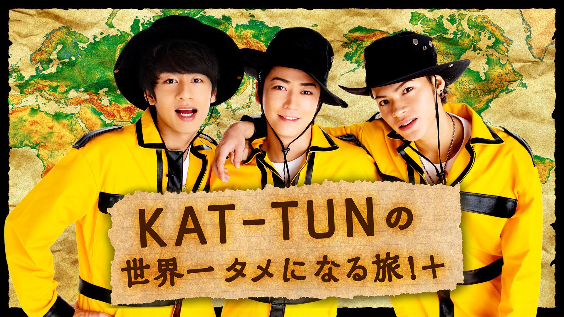 『タメ旅+』第9回はKAT-TUNが沖縄でマグロ釣りリベンジ!最新アルバム曲もPV風にお届け