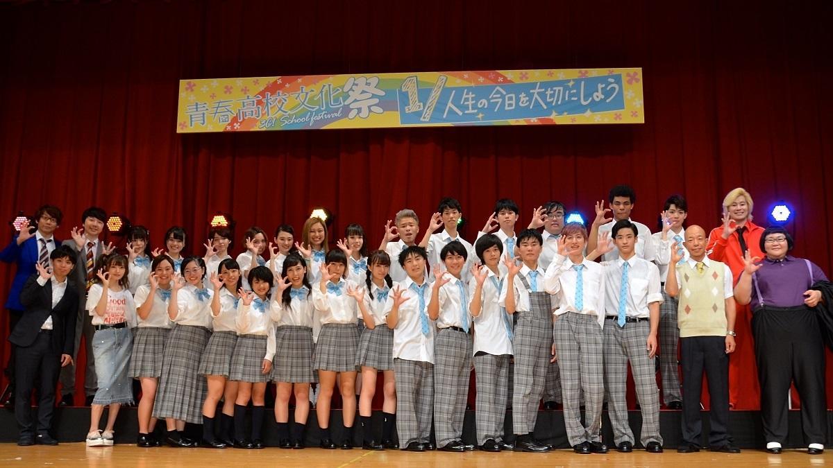 笑いに涙に自虐あり?『青春高校文化祭』メインステージで観客熱狂!