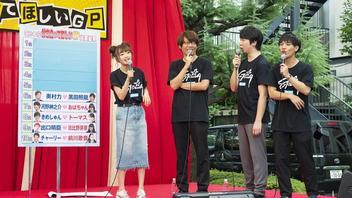 『青春高校3年C組』視聴者が選ぶ理想のカップル!文化祭野外イベントレポート