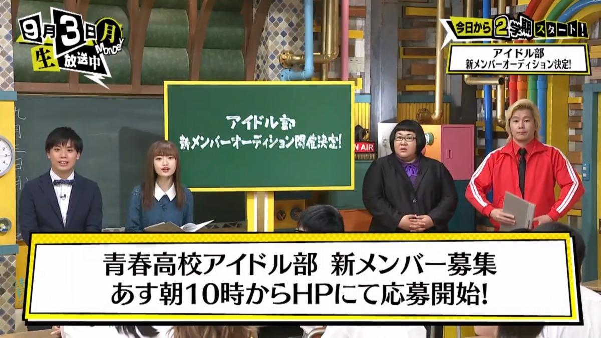 『青春高校3年C組』2学期スタート!アイドル部などで新メンバーを募集