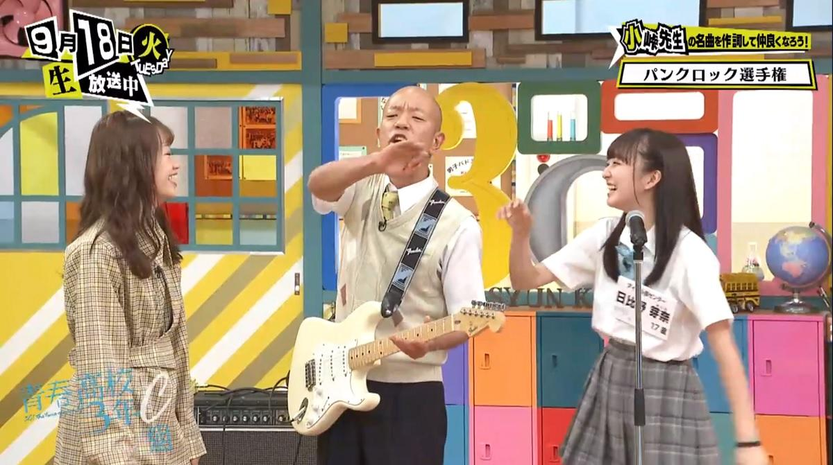 バイきんぐ小峠、NGT48中井りかを『青春高校3年C組』一のパンクに認定