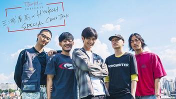 三浦春馬とドラマ『tourist』に楽曲提供したHYUKOH(ヒョゴ)の対談が実現
